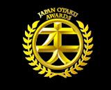オタク大賞実行委員会
