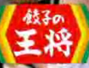 CR餃子の王将 PV
