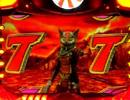 【実機プレイ動画】CRぱちんこ仮面ライダー ショッカー全滅大作戦 首領撃破の道 3回目