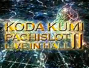 KODA KUMI PACHISLOT LIVE IN HALL II PV