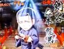 CRA必殺仕事人III 祭バージョン 実機動画