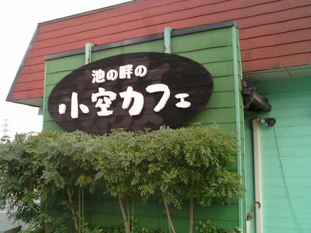 小空カフェ正面店舗看板