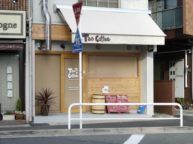 タオコーヒー外観 朝開店前
