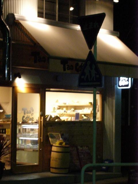 タオコーヒー外観 夜