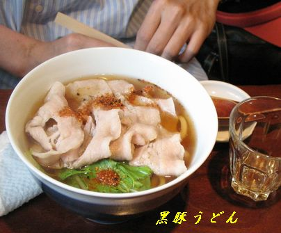 IMG_0327黒豚うどん