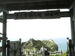 090530_kamui-misaki1.jpg