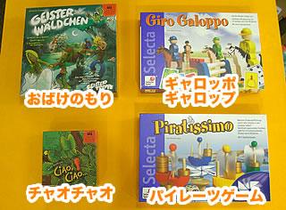 2006-06 新入荷ゲーム: おばけのもり~パイレーツゲーム