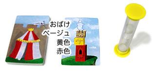 騎士たちの塔:カードをめくって開始
