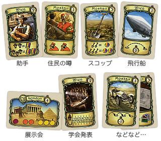 テーベの東:いろいろなカード