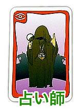 タブラの狼:占い師のカード