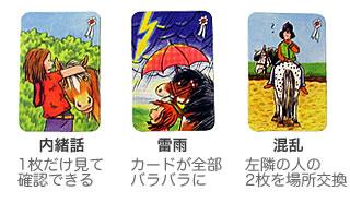 ポニーレース:イベントカード