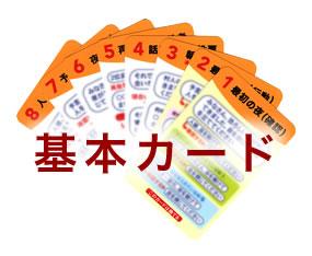 タブラの友。:基本カード