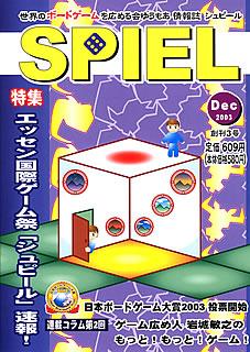 ゲーム情報誌SPIEL:3号