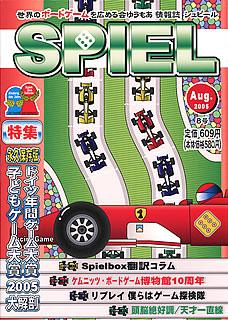 ゲーム情報誌SPIEL:8号