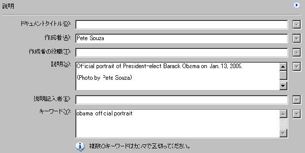 オバマ EXIF001.jpg