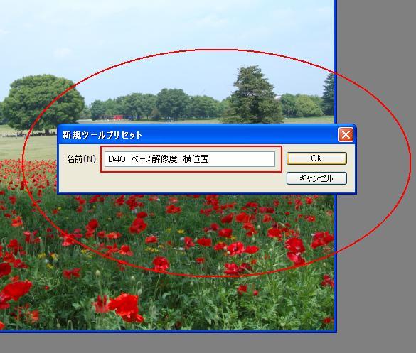 20090426フォトショップ 切り抜きツール012