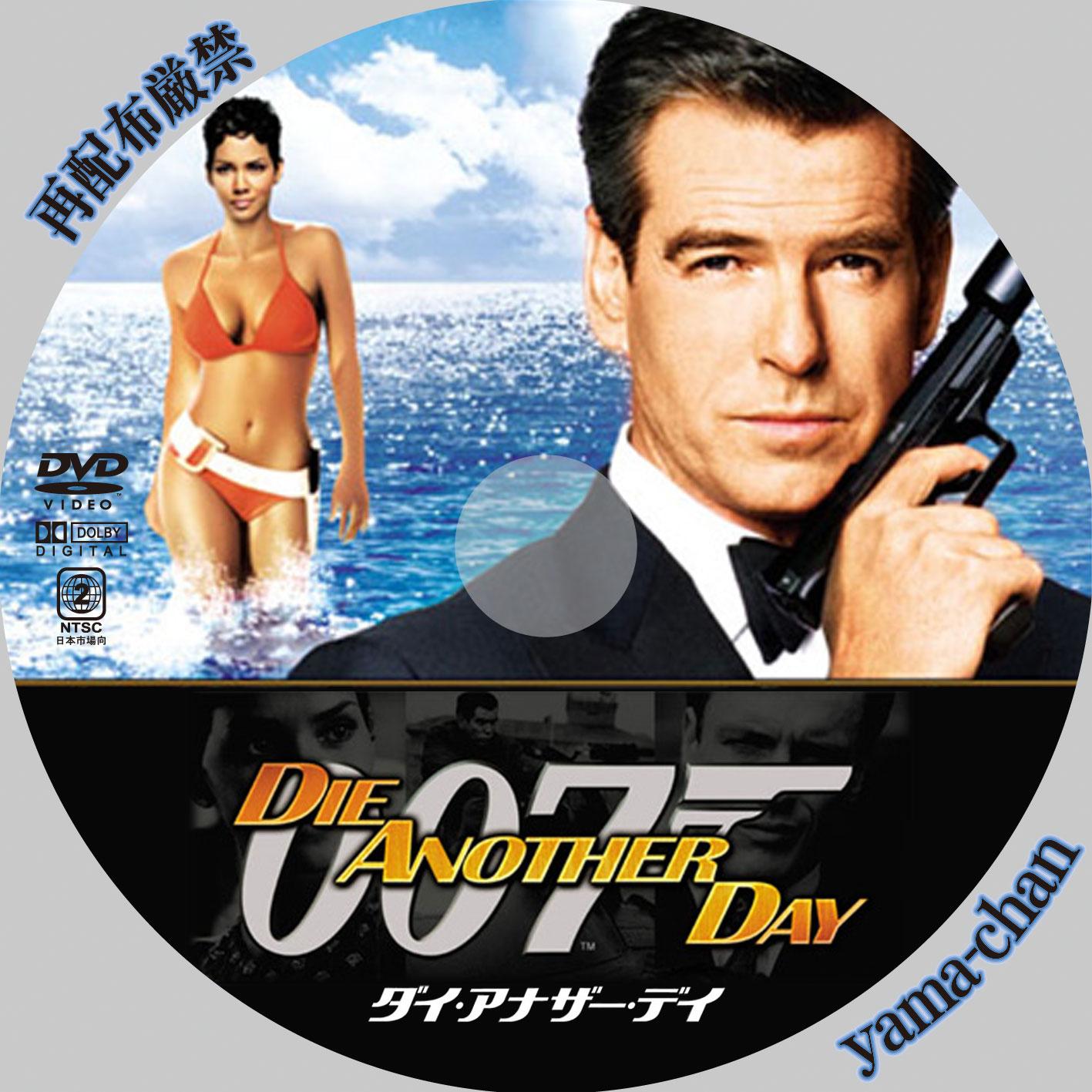 007/ダイ・アナザー・デイ - yama-chanのラベル工房