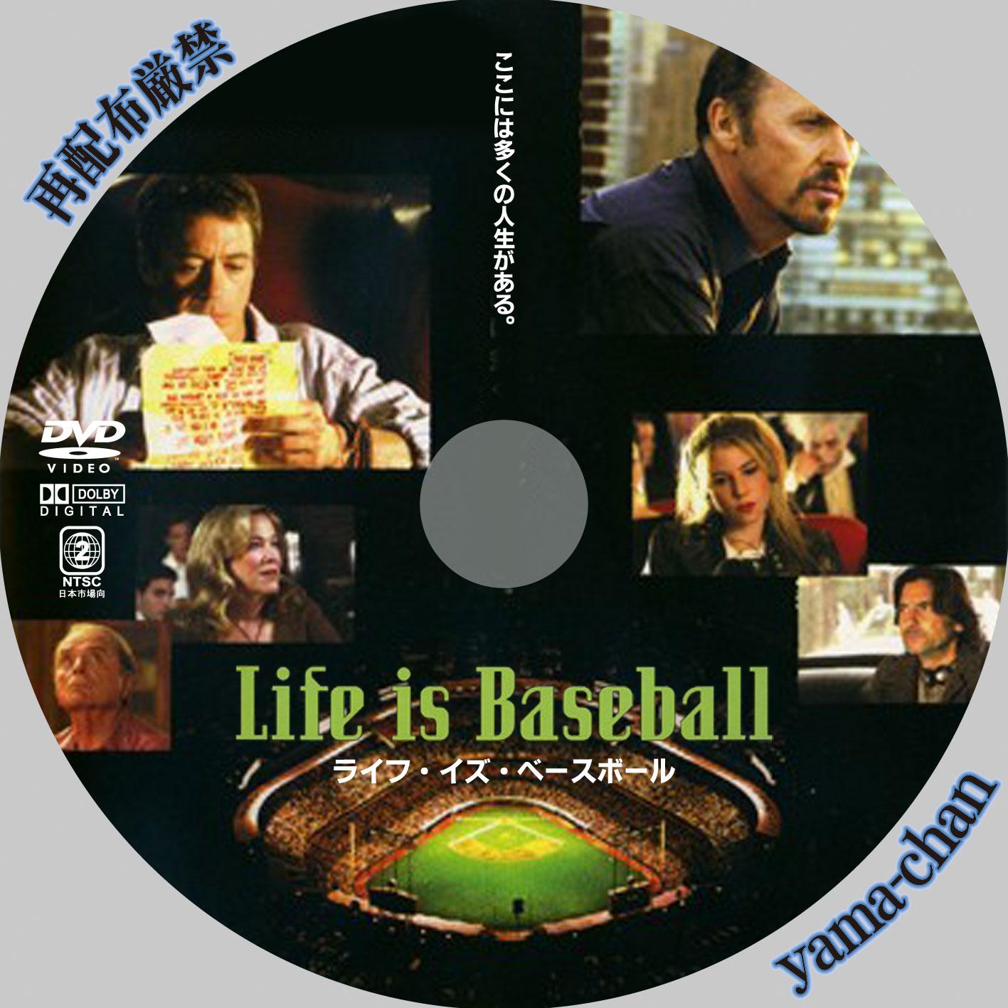 yama-chanのラベル工房 ライフ・イズ・ベースボール
