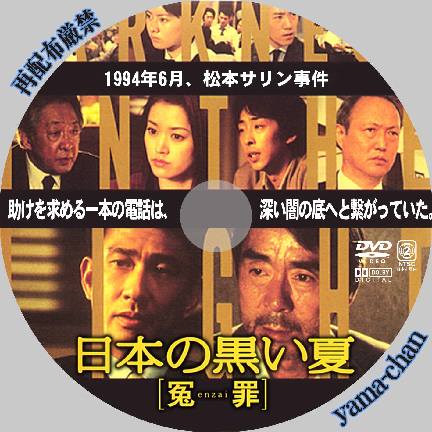 yama-chanのラベル工房 日本の黒い夏/冤罪